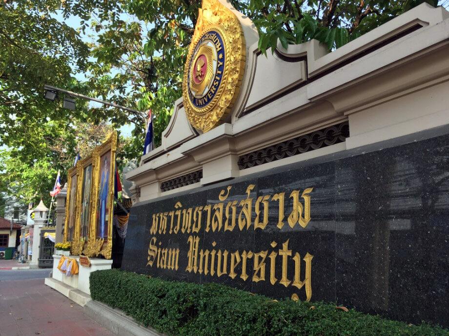 タイで5番目に大きい私立大学「サイアム大学」